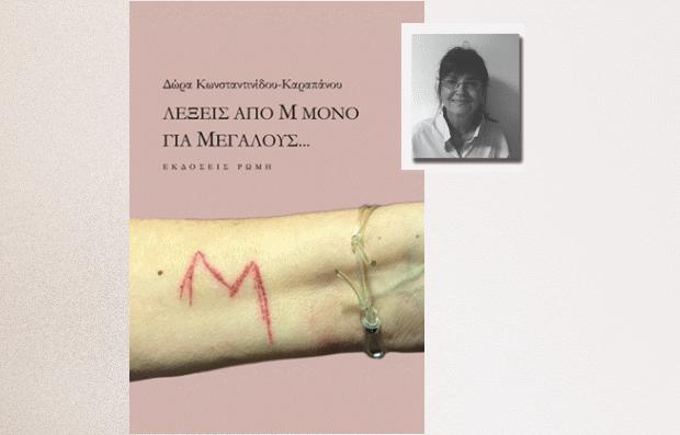 Παρουσίαση του βιβλίου της Δώρας Κωνσταντινίδου-Καραπάνου, «Λέξεις από Μ μόνο για Μεγάλους…»