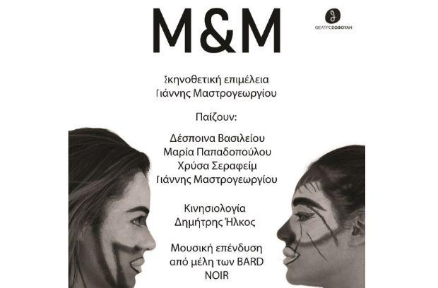 «Μ&Μ» από 17 Ιανουαρίου και για 4 μόνο παραστάσεις στο Θέατρο Σοφούλη