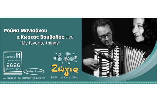 Ρούλα Μανισσάνου & Κώστας Βόμβολος Live – My favorite things,  Σάββατο 11/1 στη Ζώγια