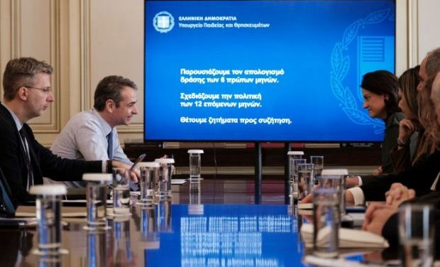 Συνάντηση Κυριάκου Μητσοτάκη με την ηγεσία του Υπ. Παιδείας – Αποτίμηση κυβερνητικού έργου & προγραμματισμός