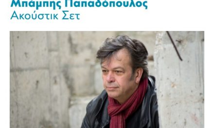 Jazz Chronicles στο ΚΠΙΣΝ – Μπάμπης Παπαδόπουλος Ακούστικ Σετ   Κυριακή 19/1
