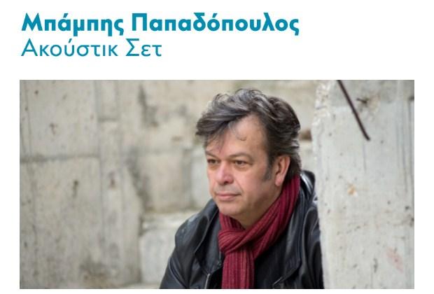 Jazz Chronicles στο ΚΠΙΣΝ – Μπάμπης Παπαδόπουλος Ακούστικ Σετ | Κυριακή 19/1