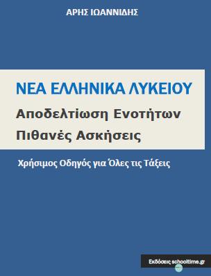Νέα Ελληνικά Λυκείου – Χρήσιμος οδηγός για όλες τις τάξεις