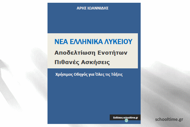 «Νέα Ελληνικά Λυκείου – Χρήσιμος οδηγός για όλες τις τάξεις» δωρεάν βοήθημα, Α. Ιωαννίδης, Εκδόσεις schooltime.gr