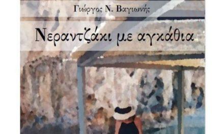 Ο Νάσος Αθανασόπουλος μιλά για το βιβλίο του παιδοψυχίατρου Γιώργου Βαγιωνή