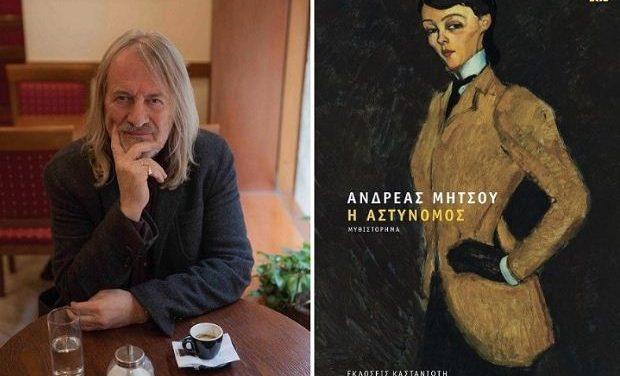 Παρουσίαση του βιβλίου του Ανδρέα Μήτσου, «Η αστυνόμος», εκδόσεις Καστανιώτη