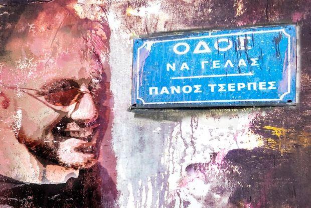 Πάνος Τσερπές – Νέο 3 Track Digital EP «Να Γελάς»