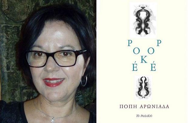 Παρουσίαση του βιβλίου ποίησης της Πόπης Αρωνιάδα, «Ροκέ»