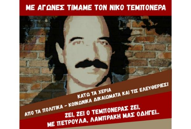 ΕΛΜΕ Θεσσαλονίκης: 29 χρόνια μετά… Ο Νίκος Τεμπονέρας ΖΕΙ – Συγκέντρωση την Πέμπτη 9/1 στο Άγαλμα Βενιζέλου
