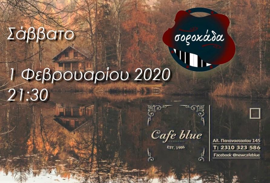 «Σοροκάδα» live στο Cafe Blue | Σάββατο 1 Φεβρουαρίου