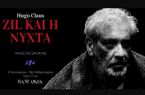 Το έργο του Hugo Claus «Ζιλ και η νύχτα» στο Θέατρο Αμαλία για τρεις μόνο παραστάσεις
