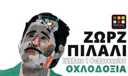 Ζωρζ Πιλαλί – «Οχλοδοξία» | Σάββατο 1 Φεβρουαρίου στο Principal Club Theater