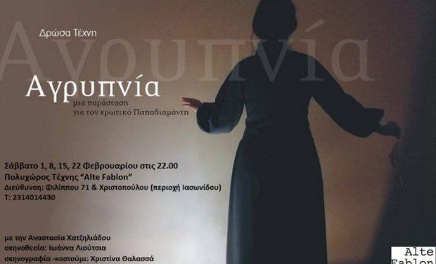 «Αγρυπνία» μια παράσταση για τον ερωτικό Παπαδιαμάντη – Κάθε Σάββατο στον πολυχώρο τέχνης Alte Fablon
