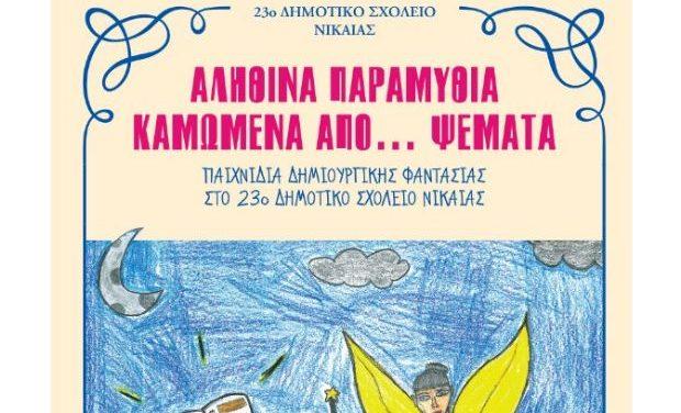 Παρουσίαση του βιβλίου των μαθητών του 23ου Δημ. Σχολείου Νίκαιας, «Αληθινά παραμύθια καμωμένα από… ψέματα»