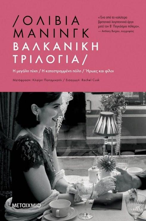 «Βαλκανική Τριλογία» της Olivia Manning