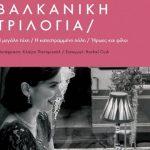 «Βαλκανική Τριλογία» της Olivia Manning – Ένα μεγάλο μυθιστόρημα για έναν μεγάλο έρωτα κι έναν μεγάλο πόλεμο