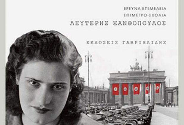 Το ντοκιμαντέρ «Μπλοκ 25» του Λευτέρη Ξανθόπουλου στη Δροσιά