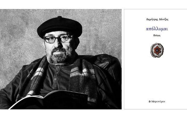 Παρουσίαση της ποιητικής συλλογής του Δημήτρη Λέντζου, «Απόλλυμαι»
