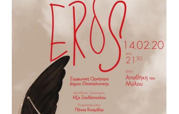 Θεσσαλονίκη: Συναυλία «EROS» στην Αποθήκη του Μύλου με ελεύθερη είσοδο, Παρασκευή 14/2