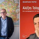 fabien perie-alexis tsipras