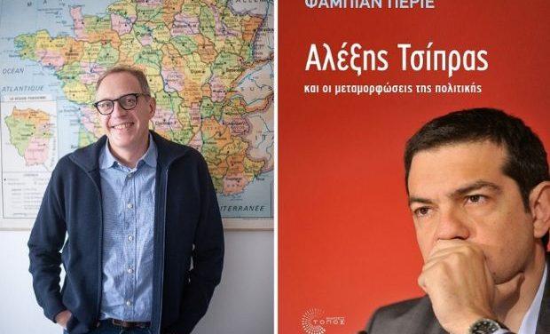Παρουσίαση του βιβλίου του Φαμπιάν Περιέ, «Αλέξης Τσίπρας και οι μεταμορφώσεις της πολιτικής» στον ΙΑΝΟ της Αθήνας