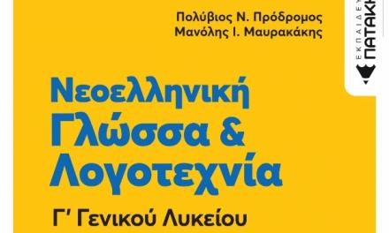 Νέα κυκλοφορία: «Νεοελληνική Γλώσσα & Λογοτεχνία Γ΄ Γενικού Λυκείου 40 Κριτήρια Αξιολόγησης»