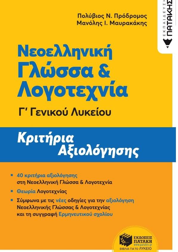 «Νεοελληνική Γλώσσα & Λογοτεχνία Γ΄ Γενικού Λυκείου 40 Κριτήρια Αξιολόγησης» των Πολύβιου Προδρόμου και Μανόλη Μαυρακάκη