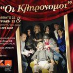oi klironomoi-pk alexandros