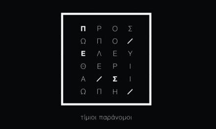 Θεσσαλονίκη: Εγκαινιάζεται σήμερα η έκθεση «Τίμιοι παράνομοι – Πρόσωπο. Ελευθερία. Σιωπή» στην Αποθήκη Β1 στο λιμάνι