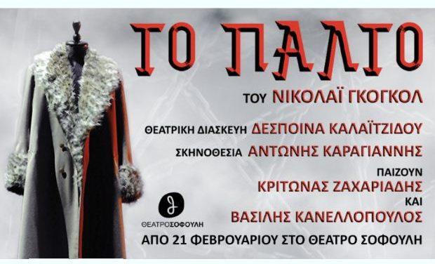 «Το Παλτό» του Νικολάι Γκόγκολ από 21 Φεβρουαρίου στο Θέατρο Σοφούλη