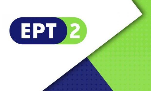 Από τη Δευτέρα 30/3 η εκπαιδευτική τηλεόραση στην ΕΡΤ2 – Το πρόγραμμα των πρώτων ημερών