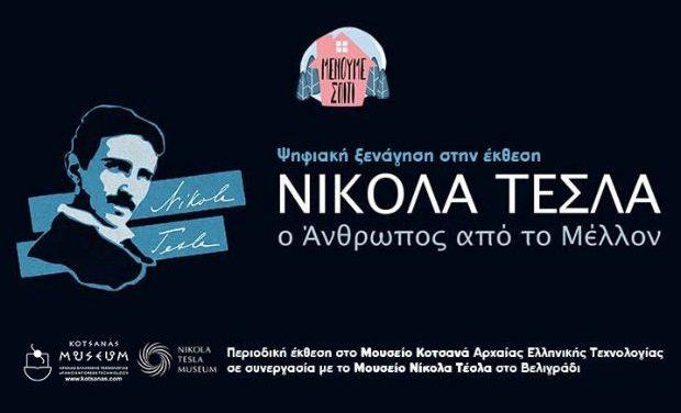 Ψηφιακή ξενάγηση στην έκθεση του Μουσείου Κοτσανά: «Νίκολα Τέσλα – Ο άνθρωπος από το μέλλον»