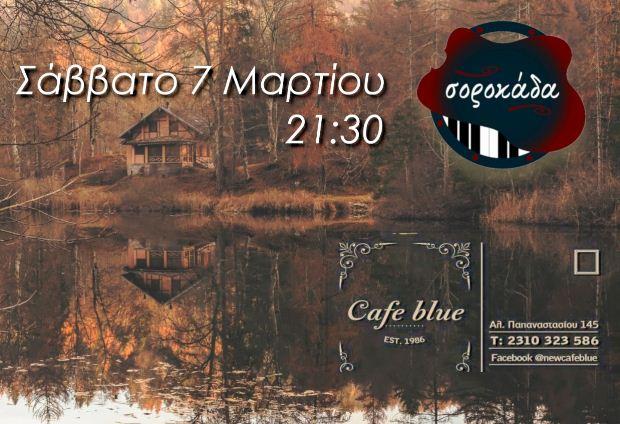 Η «Σοροκάδα» αυτό το Σάββατο στο Cafe Blue στη Θεσσαλονίκη