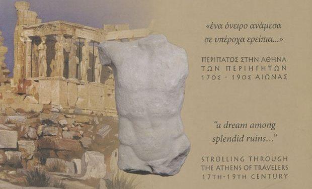 Σερφάρουμε στον Πολιτισμό μέσα από τις ψηφιακές εκδόσεις του Ταμείου Αρχαιολογικών Πόρων