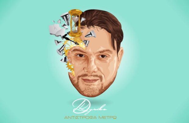 Νέο τραγούδι: Κύριλλος Διαμαντίδης – Αντίστροφα Μετρώ
