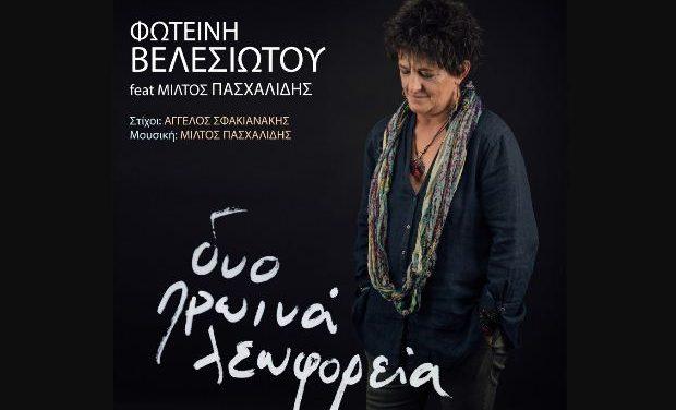 Νέο video clip: Φωτεινή Βελεσιώτου «Δυο πρωινά λεωφορεία» – Συμμετέχει ο Μίλτος Πασχαλίδης