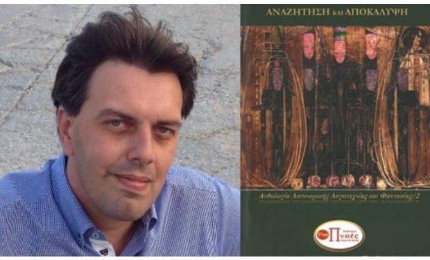 Βιβλίο – «Τo μυστήριο της πανσιόν Petit Amour»: Το νέο αστυνομικό διήγημα του Θανάση Σάλτα