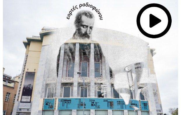 ΚΘΒΕ: «Εορτές Ραδιοφώνου» με αποσπάσματα από έργα του Παπαδιαμάντη