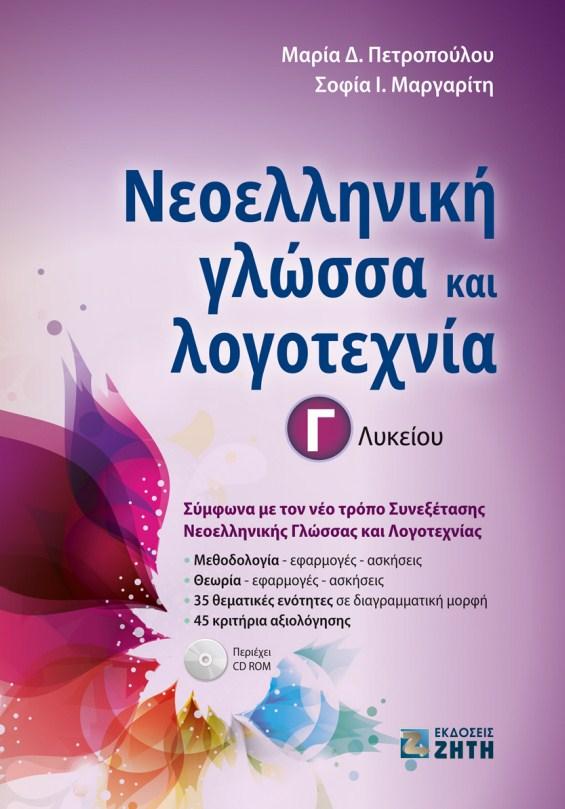 «Νεοελληνική γλώσσα και λογοτεχνία Γ' Λυκείου»