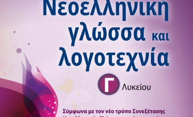 «Νεοελληνική γλώσσα και λογοτεχνία Γ' Λυκείου» | Μαρία Δ. Πετροπούλου – Σοφία Ι. Μαργαρίτη