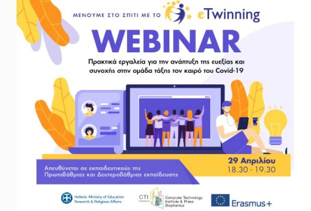 Διαδικτυακό σεμινάριο για εκπαιδευτικούς στο πλαίσιο της δράσης «eTwinning»