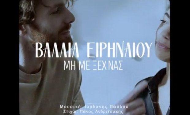 Η Βάλλια Ειρηναίου επιστρέφει με ένα εξαιρετικό τραγούδι – «Μη με ξεχνάς»