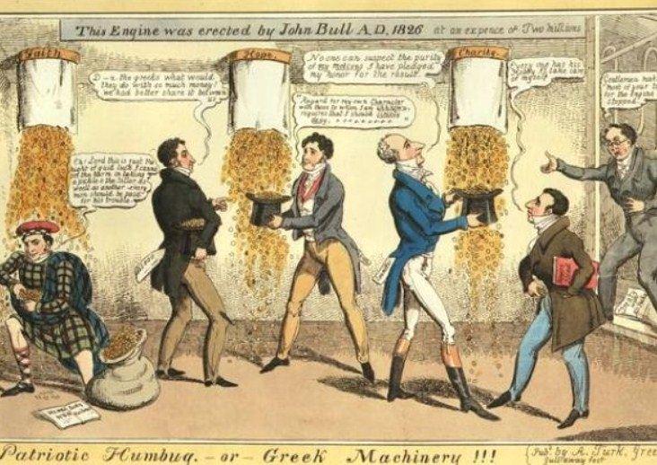 Τα δάνεια του 1825