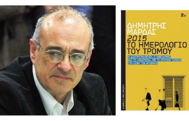 Ο Δημήτρης Μάρδας υπογράφει στον ΙΑΝΟ το νέο του βιβλίο «2015 Το Ημερολόγιο του Τρόμου»