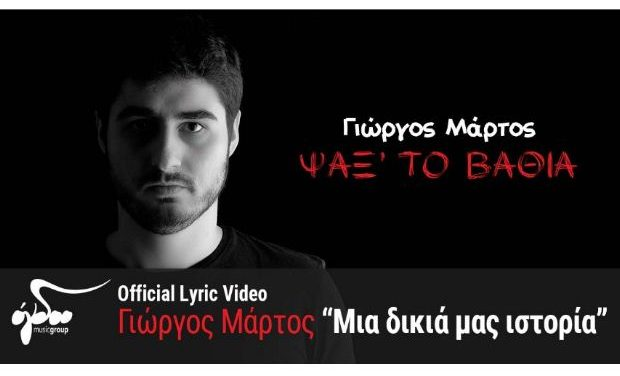 Γιώργος Μάρτος – «Μια δικιά μας ιστορία» / Η ιστορία του τραγουδιού