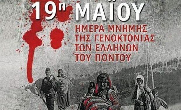 Η γενοκτονία των Ελλήνων του Πόντου – 19η Μαΐου, ημέρα μνήμης