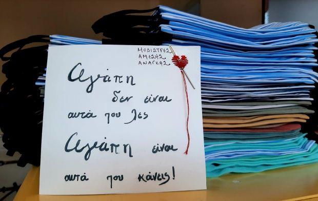 Δωρεά 20χιλ. μασκών σε δομές υγείας από τις «Μοδίστρες Άμεσης Ανάγκης» – Ευχαριστήρια επιστολή Κικίλια