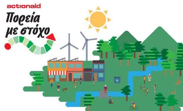 ΑctionAid: Πορεία με Στόχο τη Δράση για το Κλίμα – 16η Μαθητική Εβδομάδα Δράσης με θέμα το κλίμα!