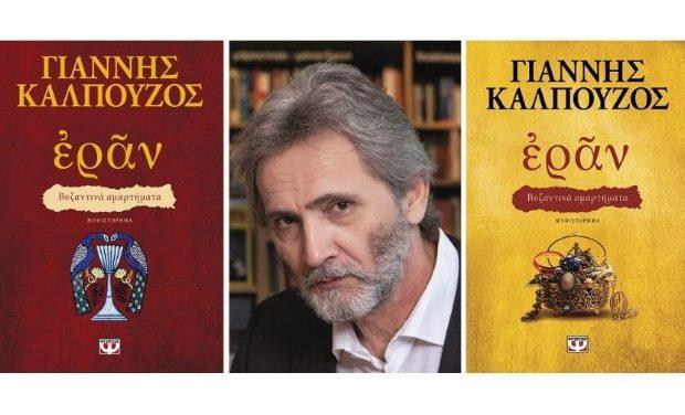 «Ἐρᾶν. Βυζαντινά αμαρτήματα» – Το μυθιστόρημα του Γιάννη Καλπούζου στον ΙΑΝΟ της Αθήνας