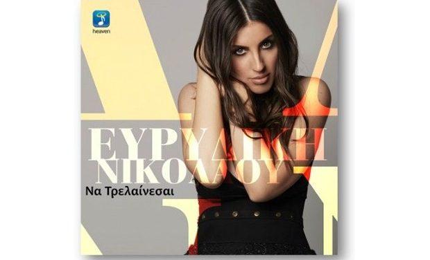 Νέο τραγούδι: Ευρυδίκη Νικολάου – Να Τρελαίνεσαι (video)